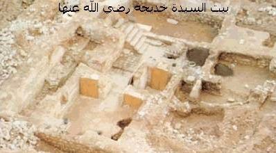 house khadija (RAA)discovery
